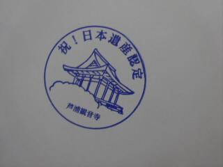 滋賀芦浦観音寺スタンプ