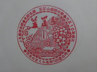 京都JR関西本線笠置駅スタンプ