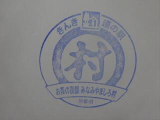京都 道の駅 お茶の京都 みなみやましろ村 スタンプ