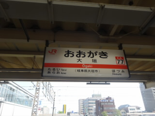 青春18きっぷの旅大垣