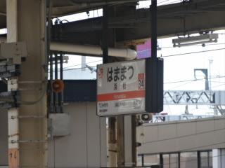 青春18きっぷの旅浜松
