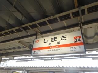 青春18きっぷの旅島田