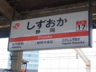 青春18きっぷの旅静岡