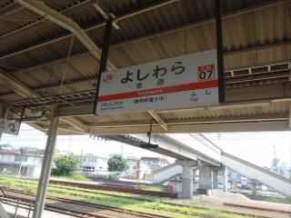 静岡JR東海道本線吉原駅