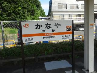 青春18きっぷの旅金谷