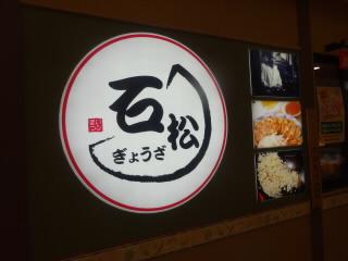 静岡JR東海道本線浜松駅浜松餃子石松