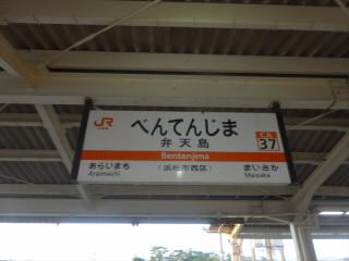 青春18きっぷの旅弁天島
