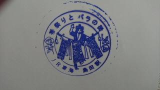 静岡JR東海道本線島田駅スタンプ