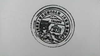 JR東海道本線静岡駅スタンプ