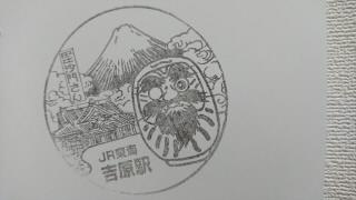 静岡JR東海道本線吉原駅スタンプ
