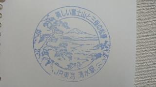 静岡JR東海道本線清水駅スタンプ