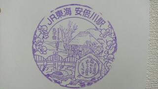 静岡JR東海道本線安倍川駅スタンプ