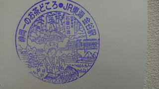 静岡JR東海道本線金谷駅スタンプ