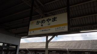 青春18キップ紀伊半島1周の旅 亀山駅