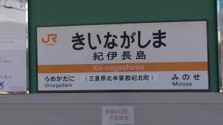 三重JR紀勢本線紀伊長島駅