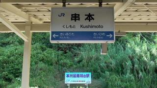 青春18キップ紀伊半島1周の旅 串本駅