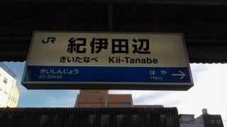青春18キップ紀伊半島1周の旅 紀伊田辺駅