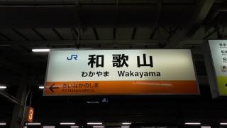 青春18キップ紀伊半島1周の旅 和歌山駅