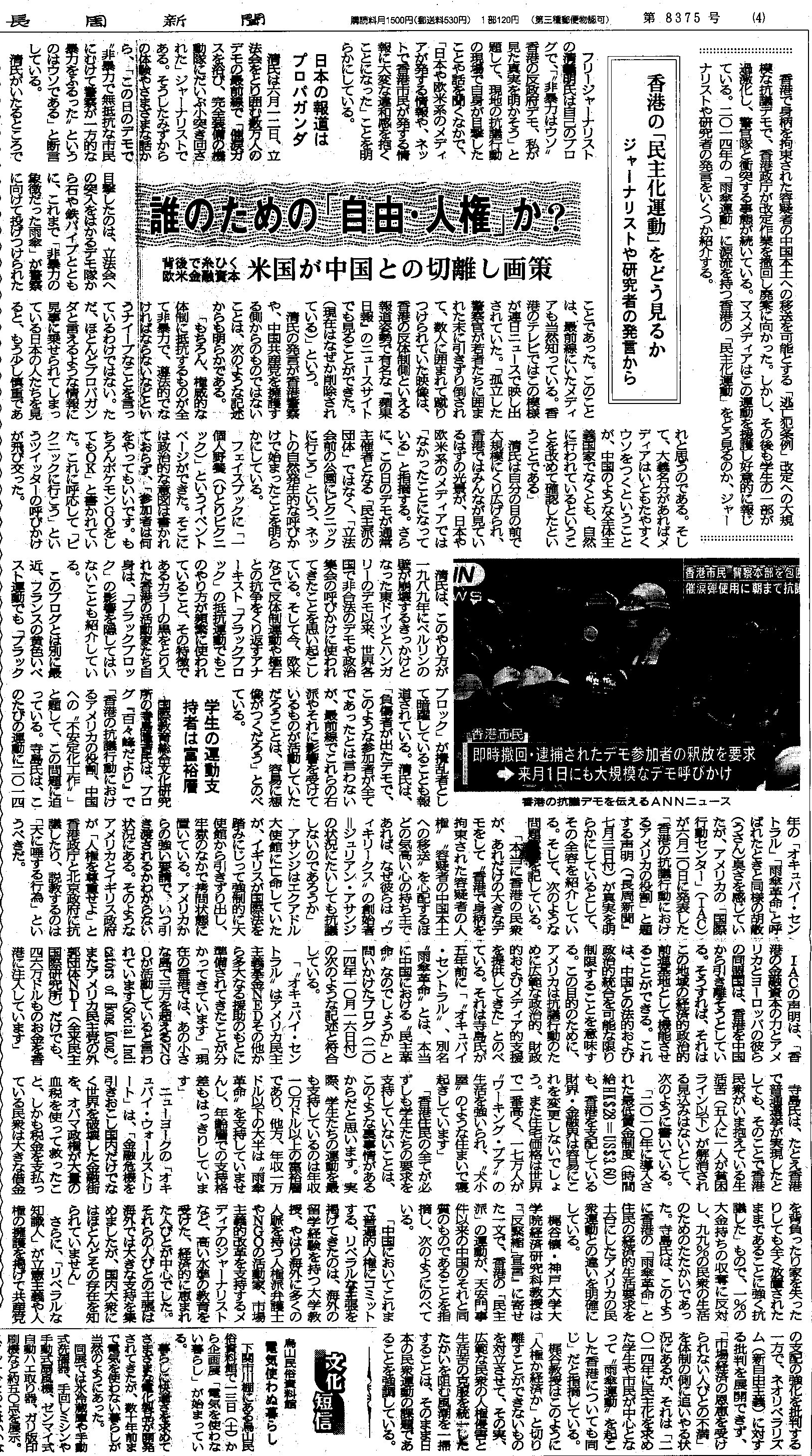 長周新聞『香港』20190717354