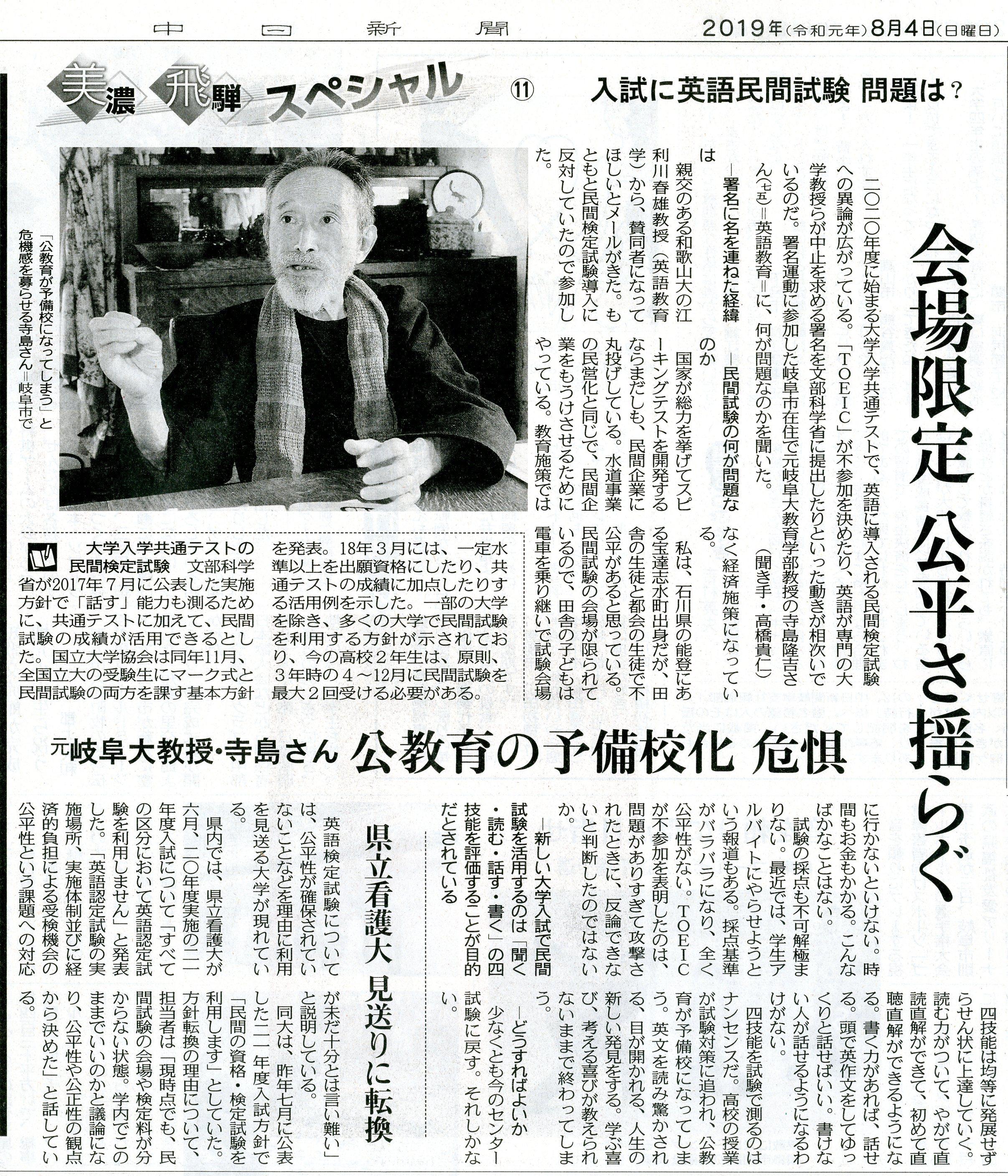 中日新聞インタビュー記事20190804 入試に民間試験370