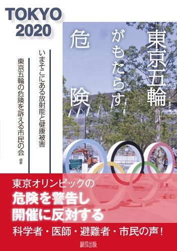 東京オリンピックの危険性