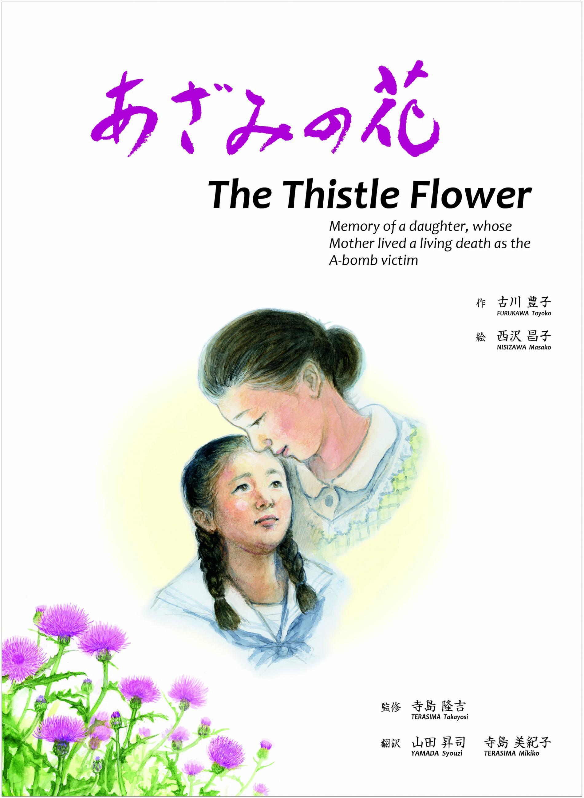 『あざみの花』