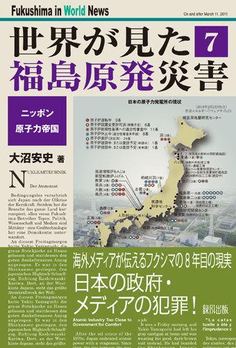 世界が見た福島原発災害7