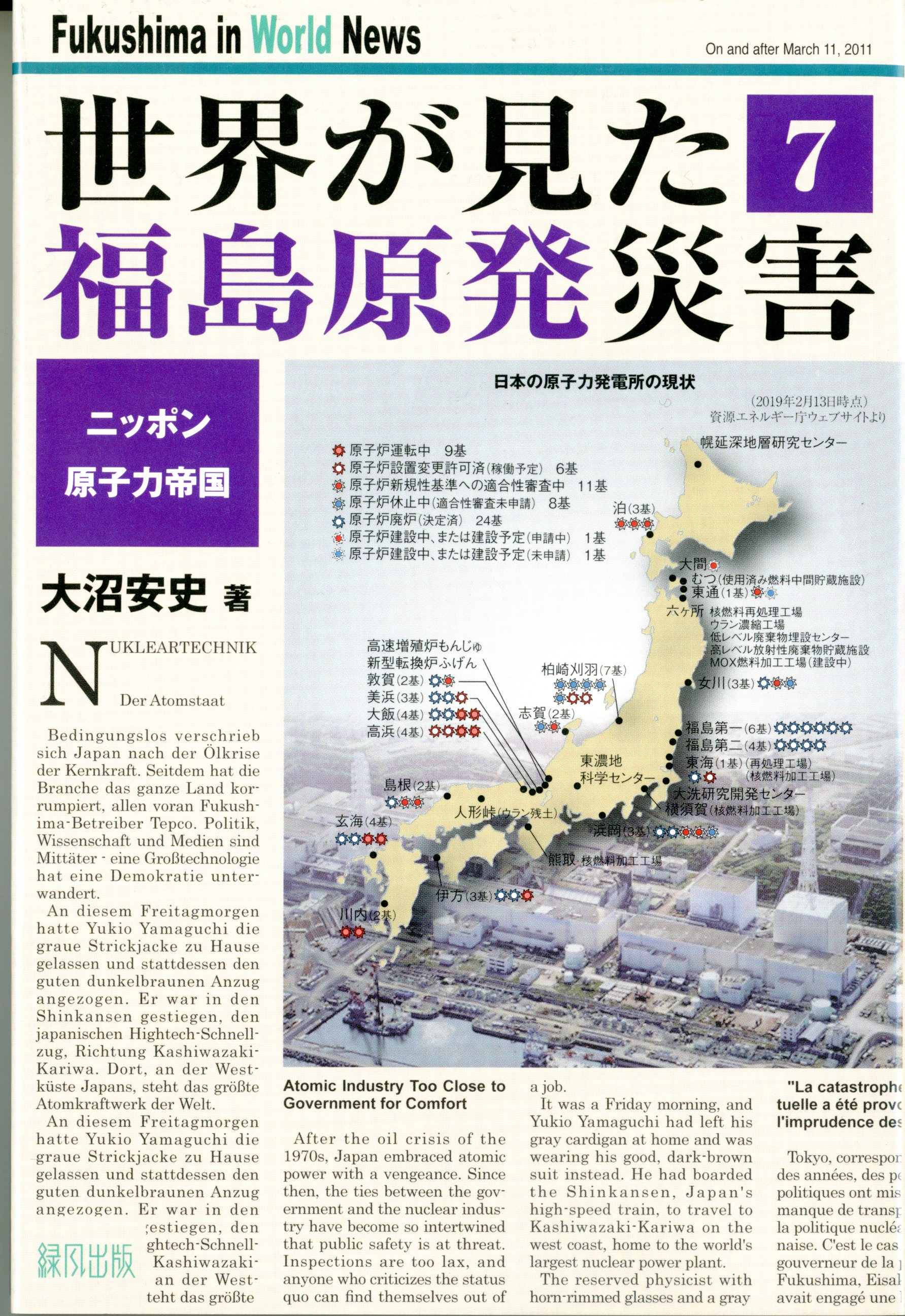世界が見た福島原発災害7364