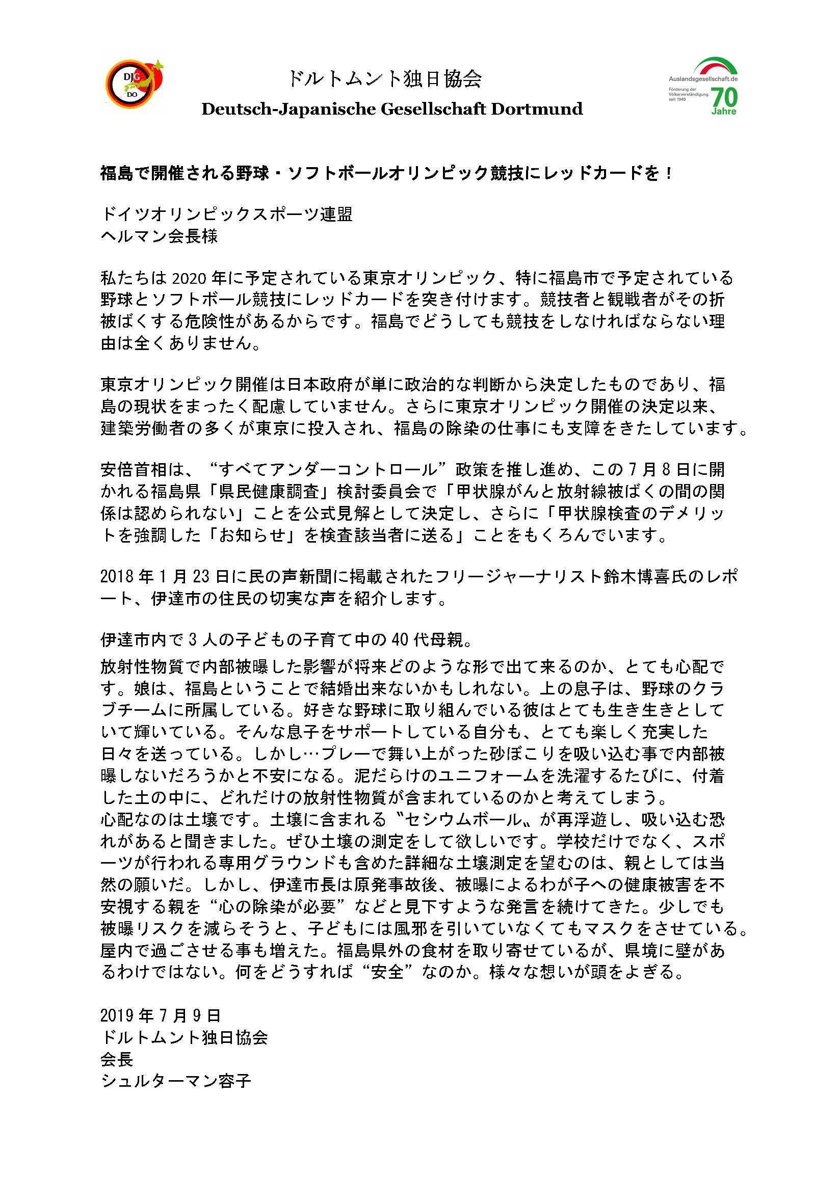「放射能五輪2020」 ドルトムント日仏協会 「福島で開催される野球・ソフトボールオリンピック競技にレッドカードを!