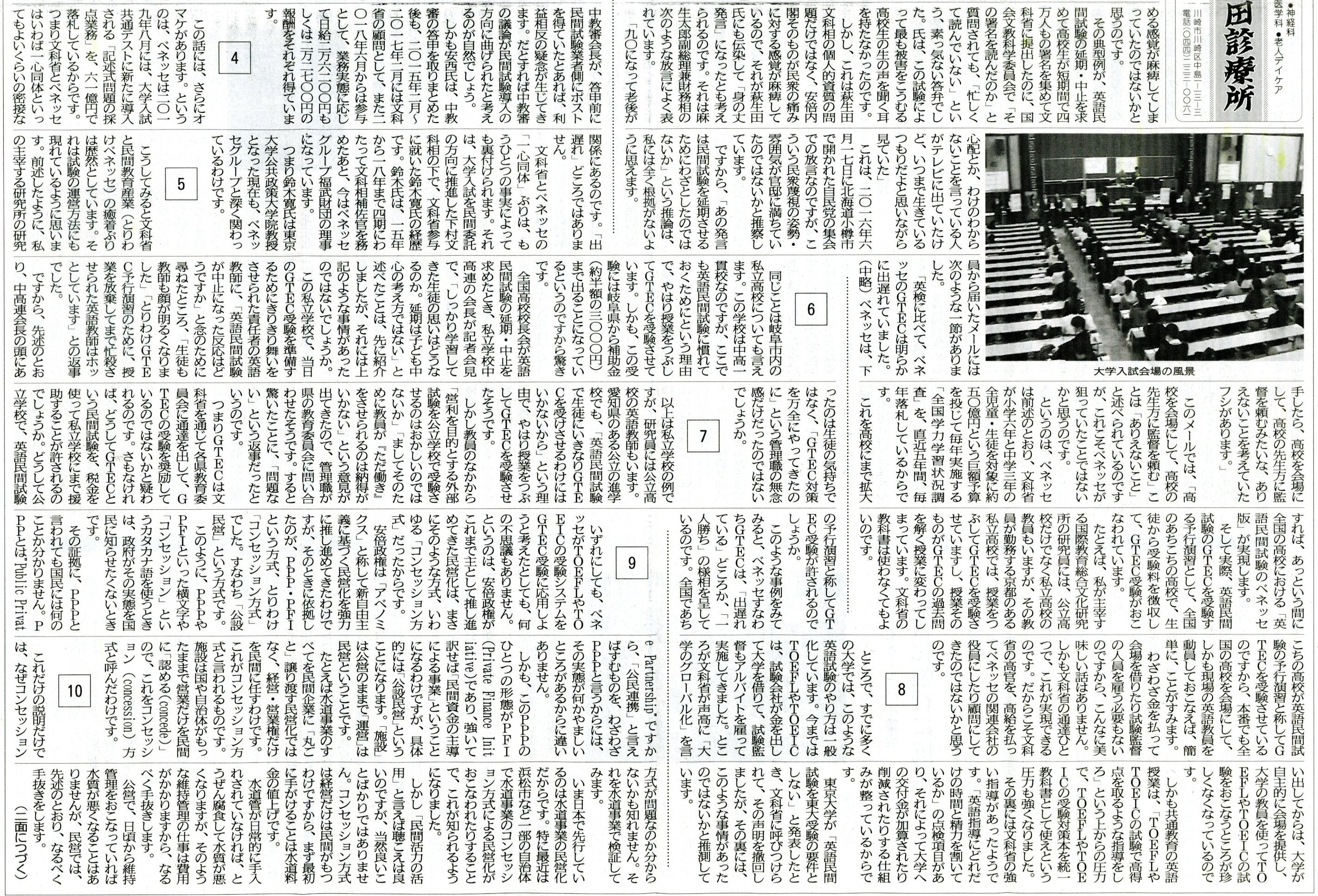 長周新聞新聞20191122隆吉「英語民間試験」379