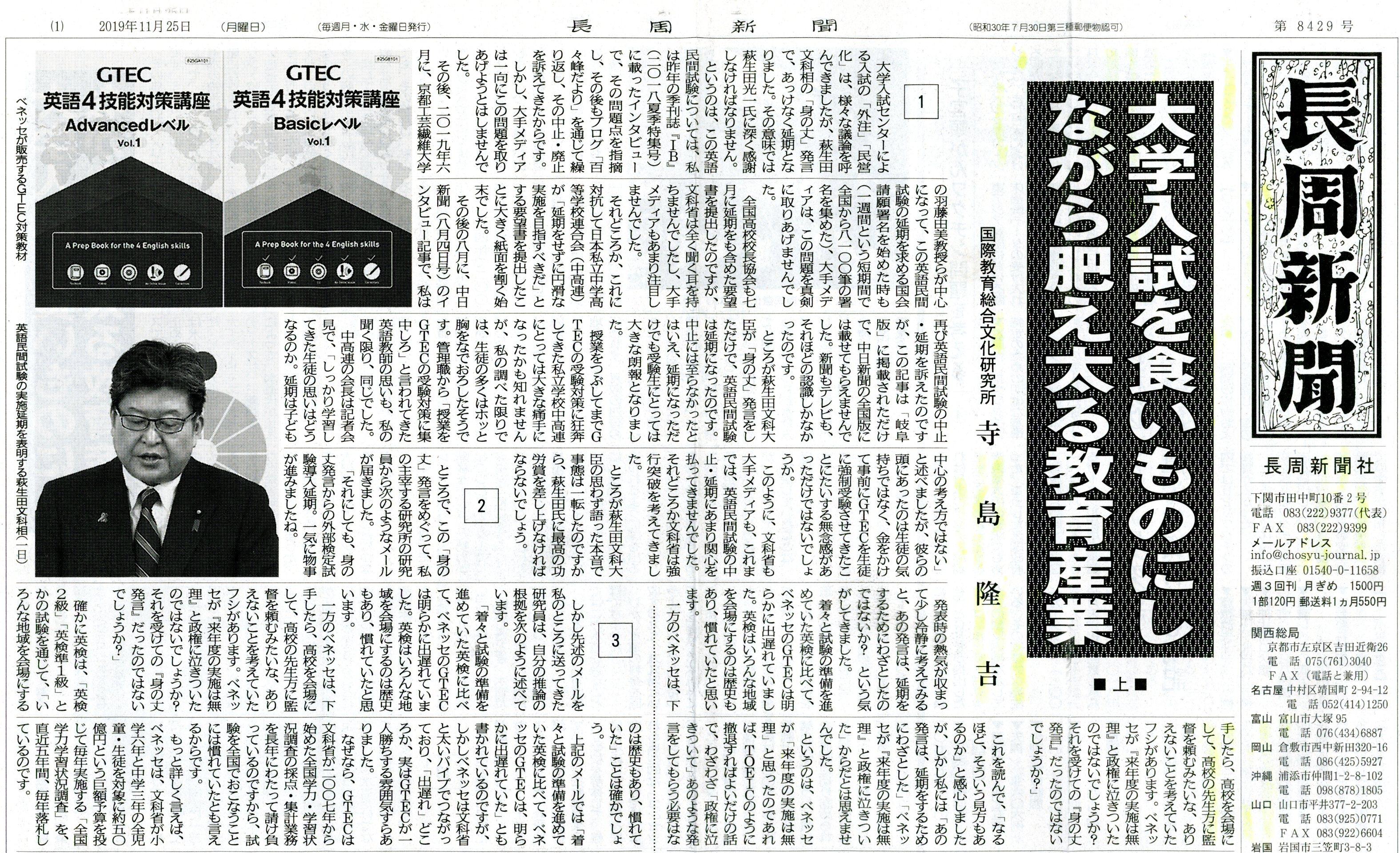 長周新聞新聞20191122隆吉「英語民間試験」376