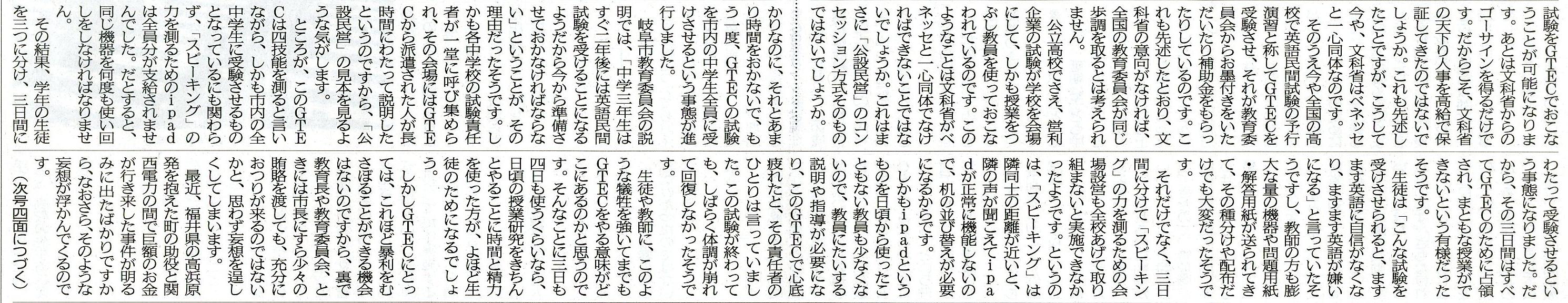 長周新聞20191122寺島隆吉「大学入試を食い物にしながら肥え太る教育産業」上、裏2