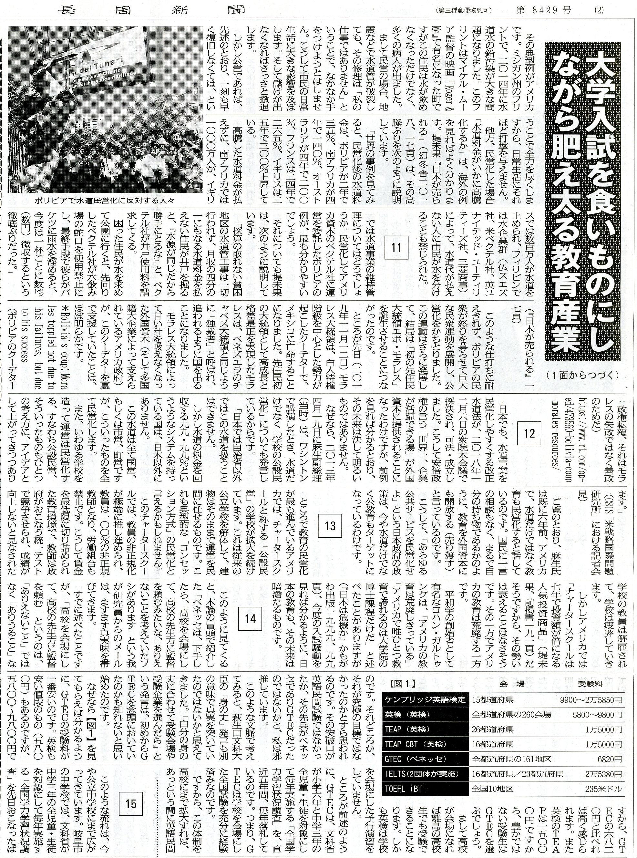 長周新聞20191122寺島隆吉「大学入試を食い物にしながら肥え太る教育産業」上、裏