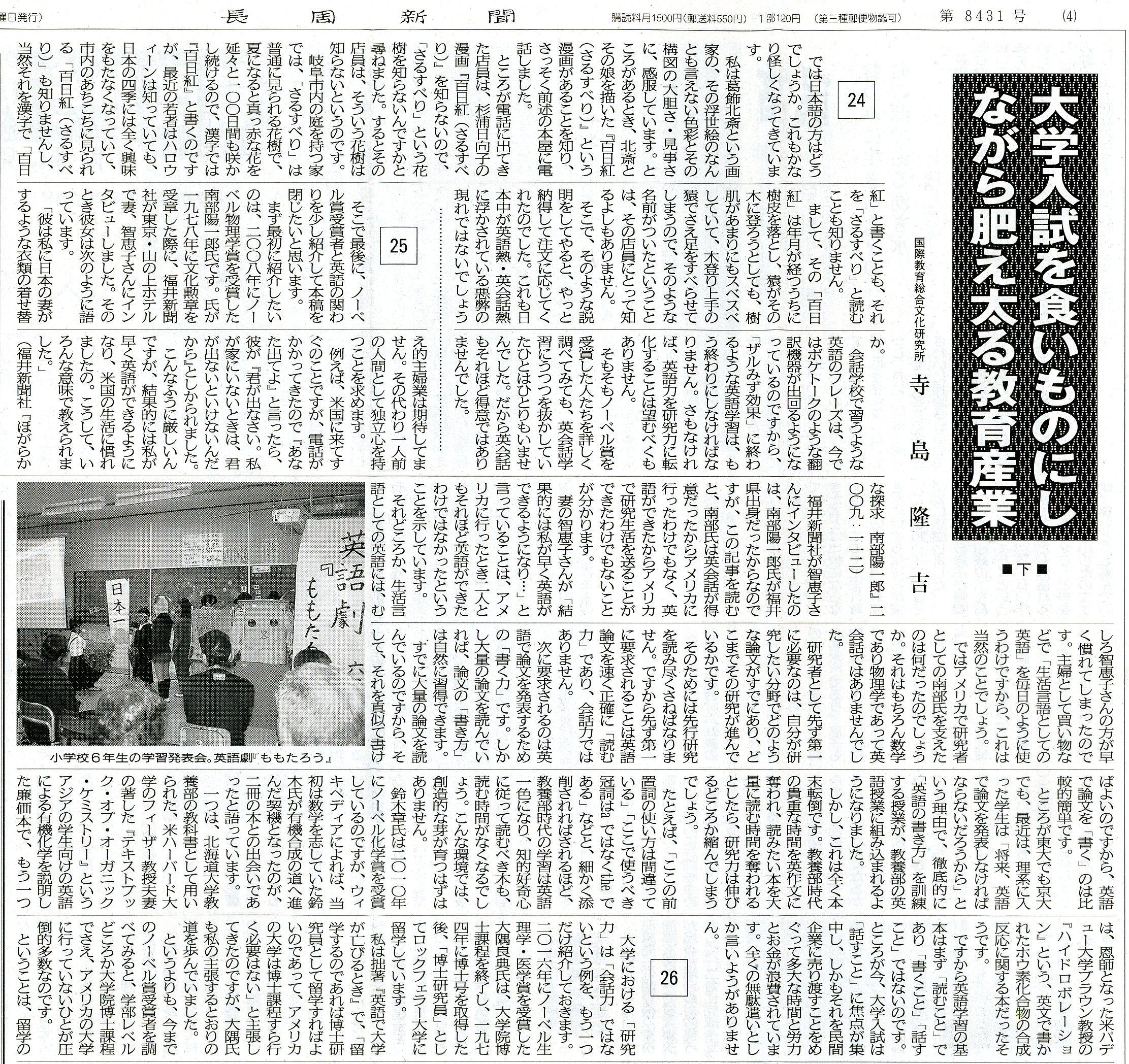 長周新聞20191122寺島隆吉「大学入試を食い物にしながら肥え太る教育産業」下