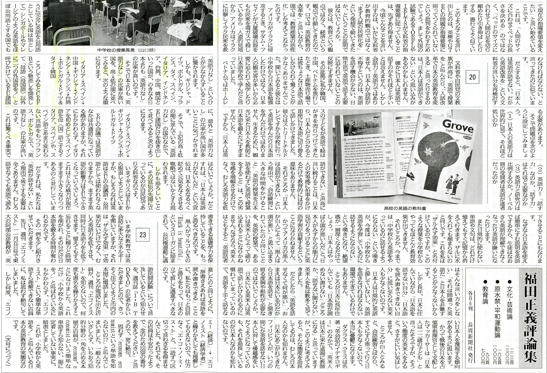 長周新聞20191122寺島隆吉「大学入試を食い物にしながら肥え太る教育産業」中 (2)逆転正常化