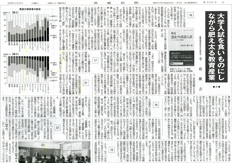 長周新聞20191122寺島隆吉「大学入試を食い物にしながら肥え太る教育産業」中