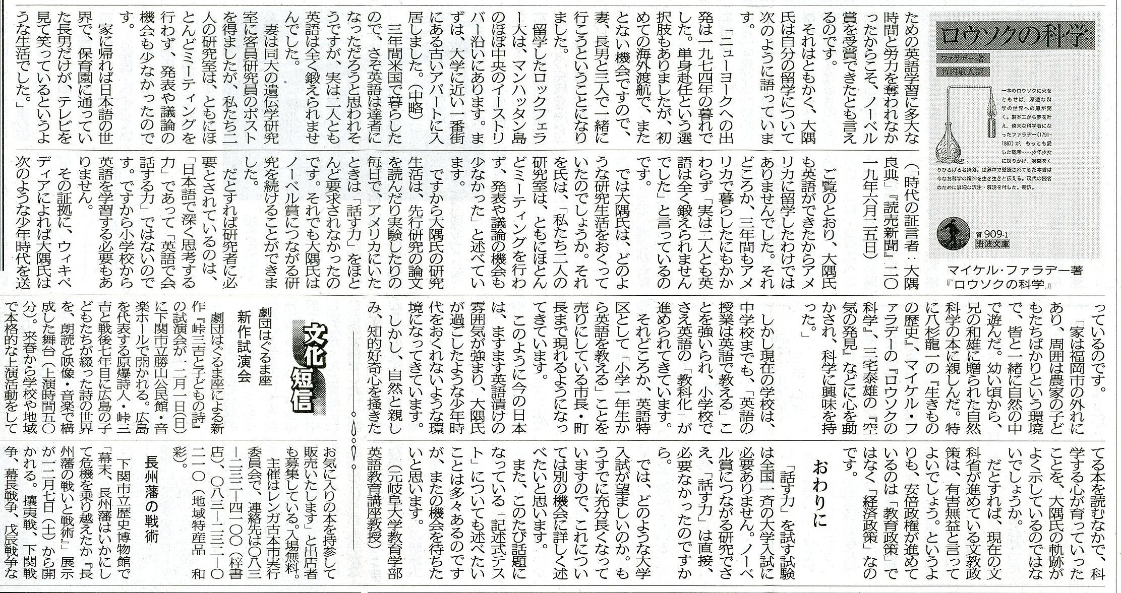 長周新聞20191122寺島隆吉「大学入試を食い物にしながら肥え太る教育産業」下(2)逆転正常化