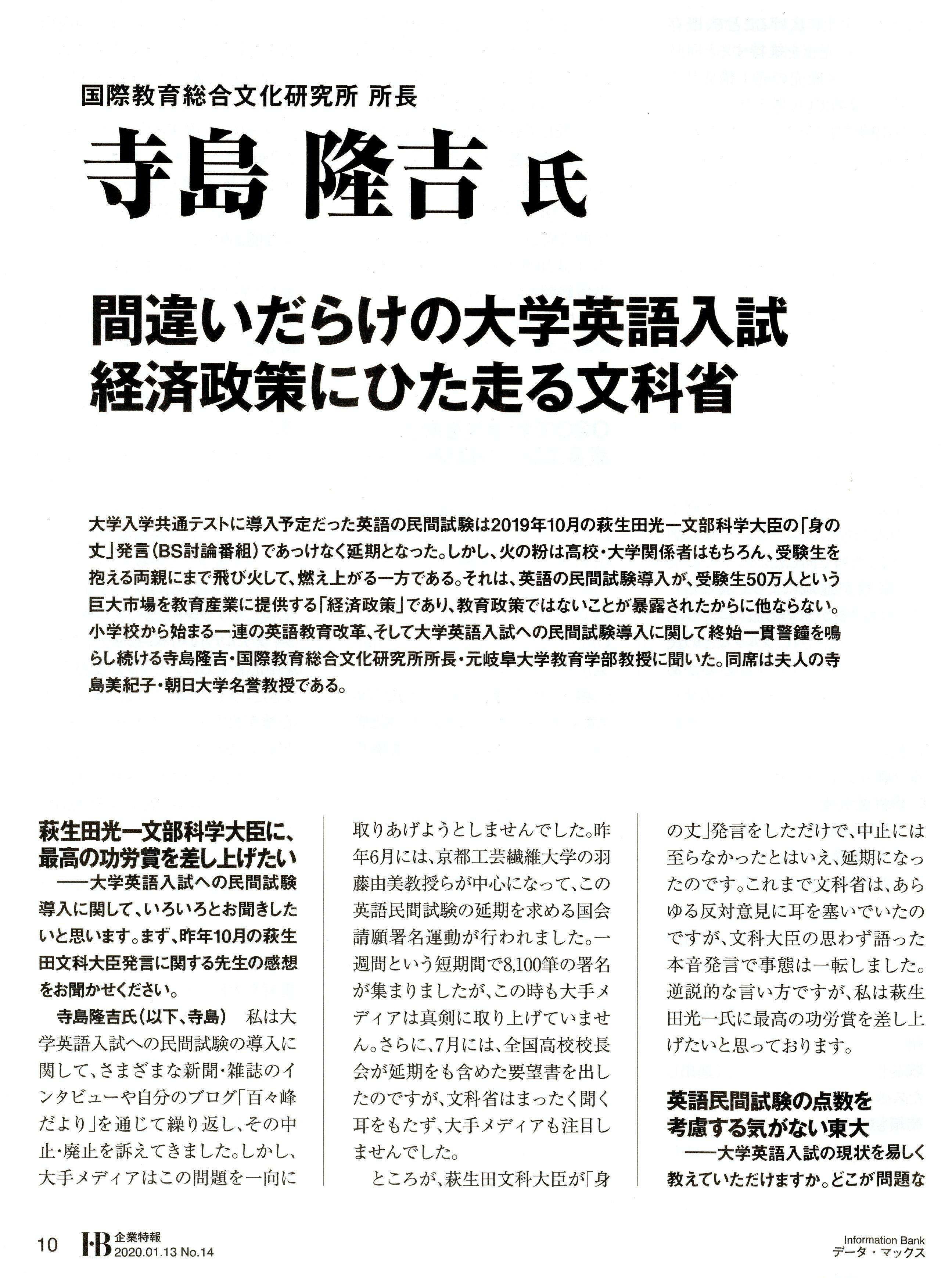 IB TOKYO 20200113 1