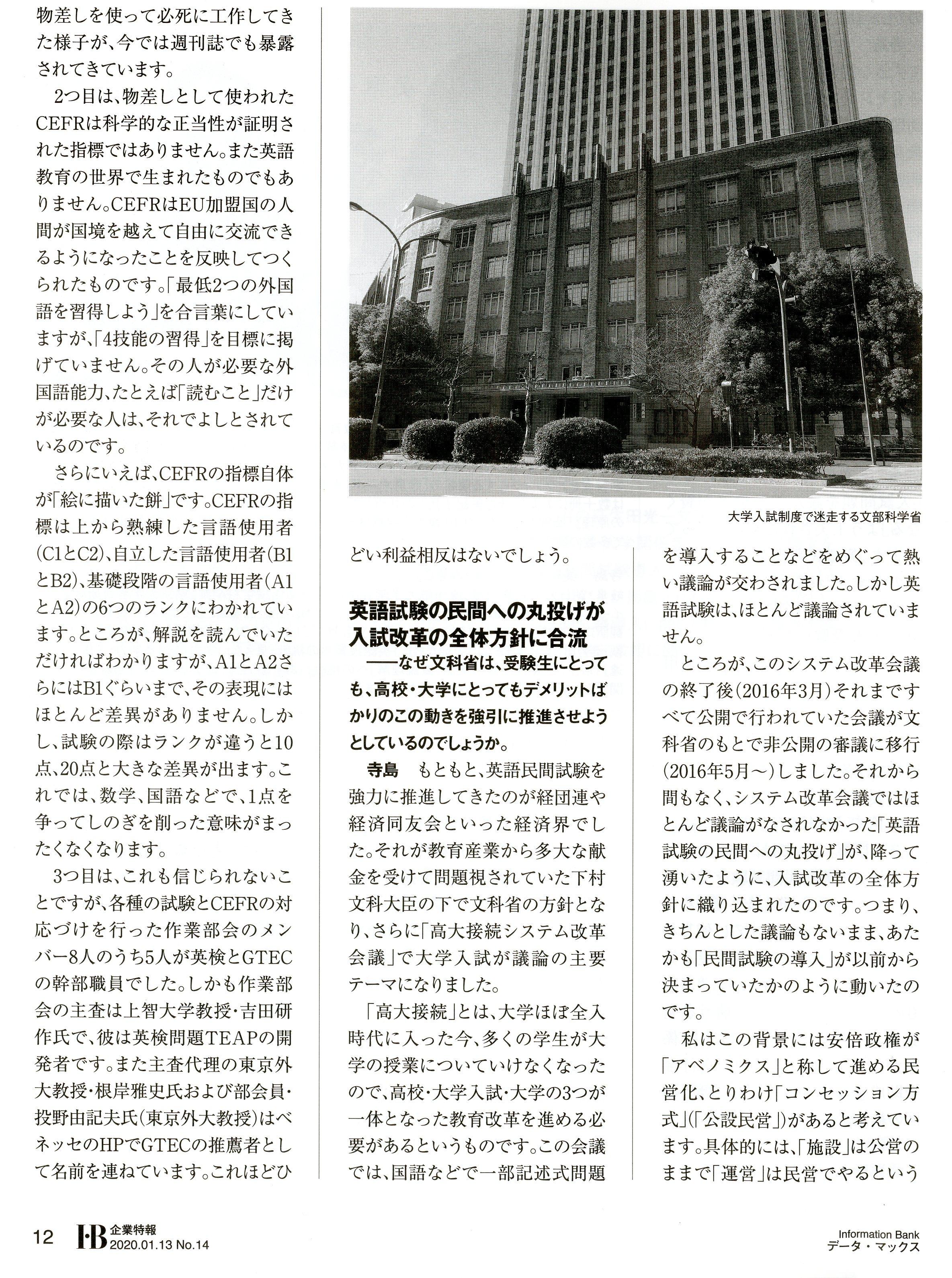 IB TOKYO 20200113 3
