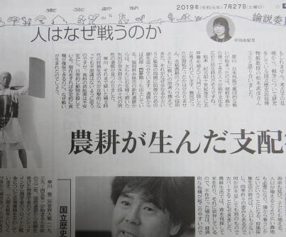 人はなぜ戦うのか(東京新聞記事)