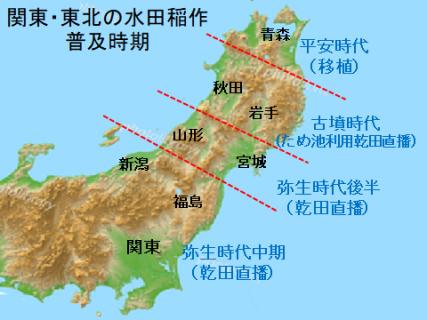 関東・東北の水田稲作開始時期