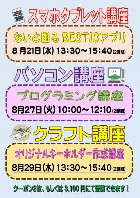 2019_8月わくわく講座 -竹の塚-1