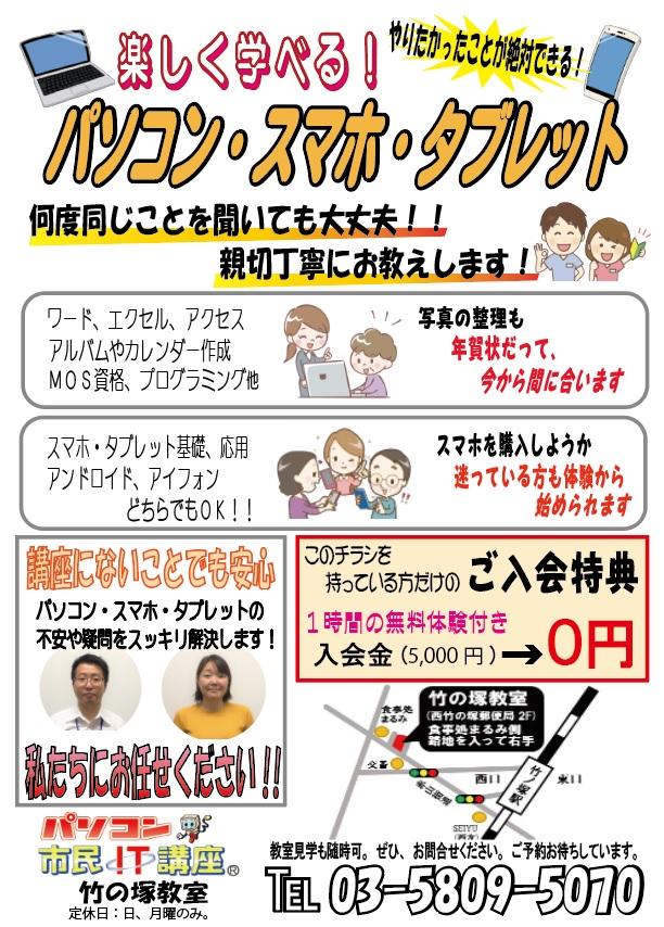 チラシ201908_改定
