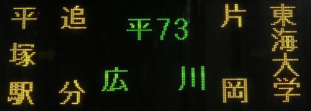神奈中バス側面LED