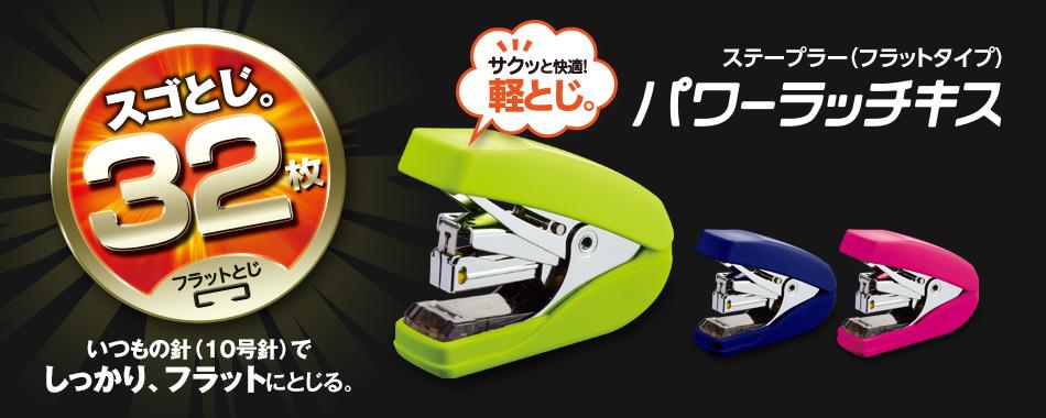 stapler-top-image1-a[1]