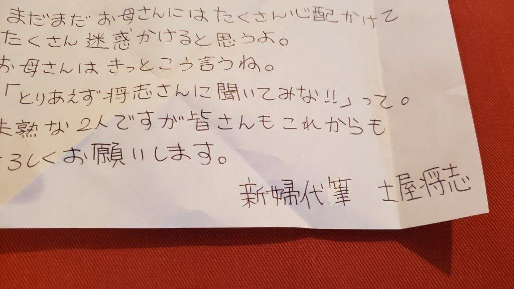 母への手紙2
