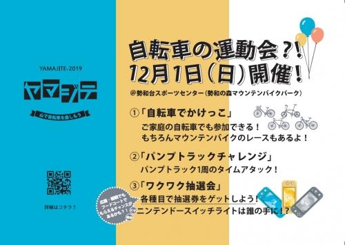 yamajite2019omote.jpg