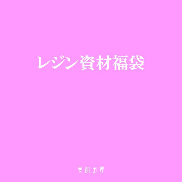 レジン福袋1_