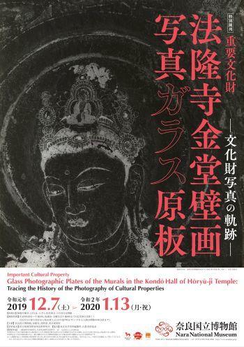 奈良博展ポスター