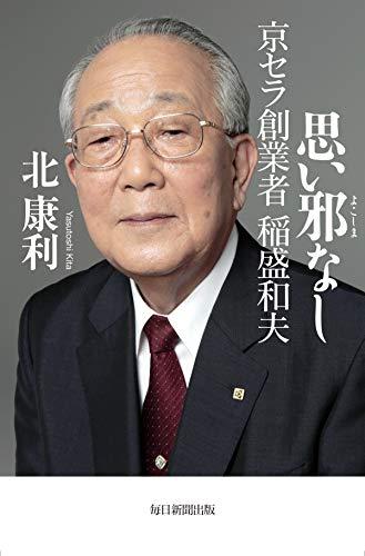omoiyokoshimanashi.jpg